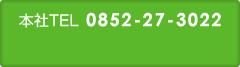 本社TEL0852-27-3022