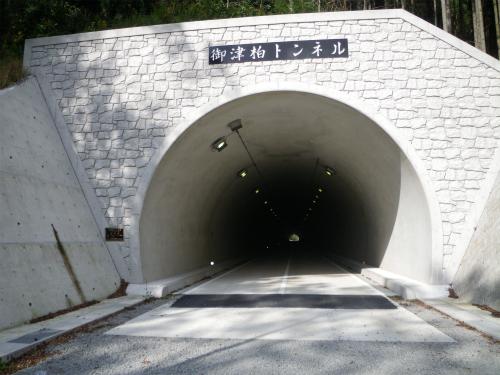 御津柏トンネル